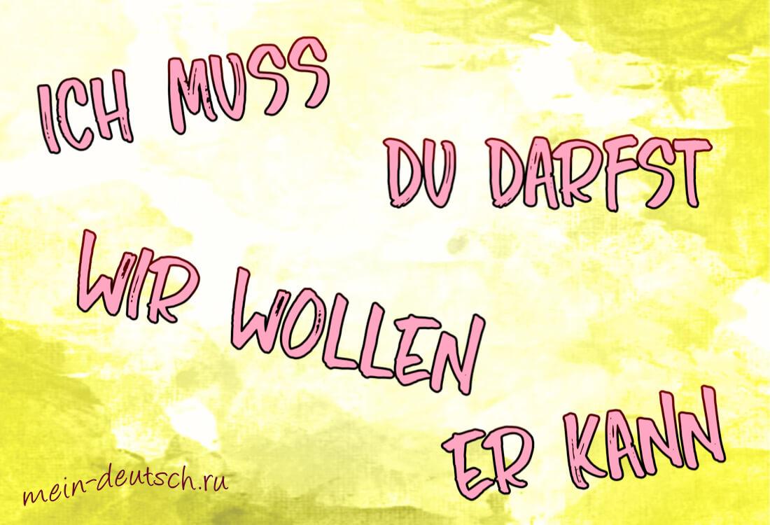 Модальные глаголы в немецком