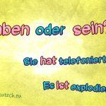 Прошедшее время в немецком языке