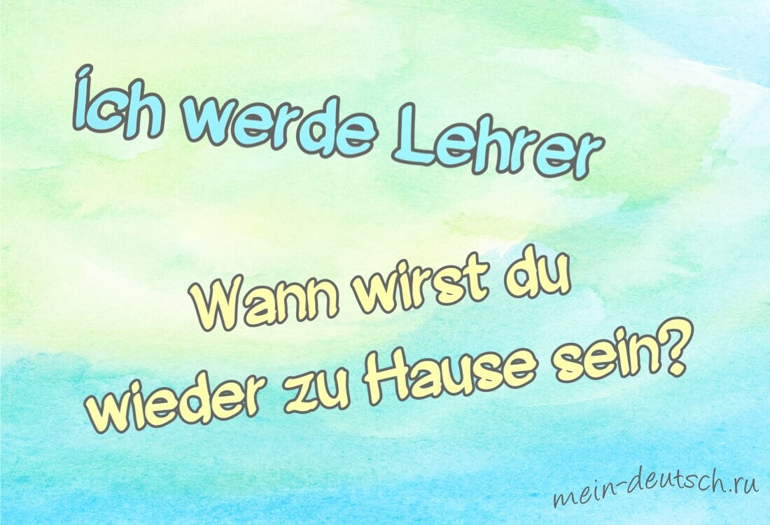 Грамматика немецкого языка. Будущее время в немецком