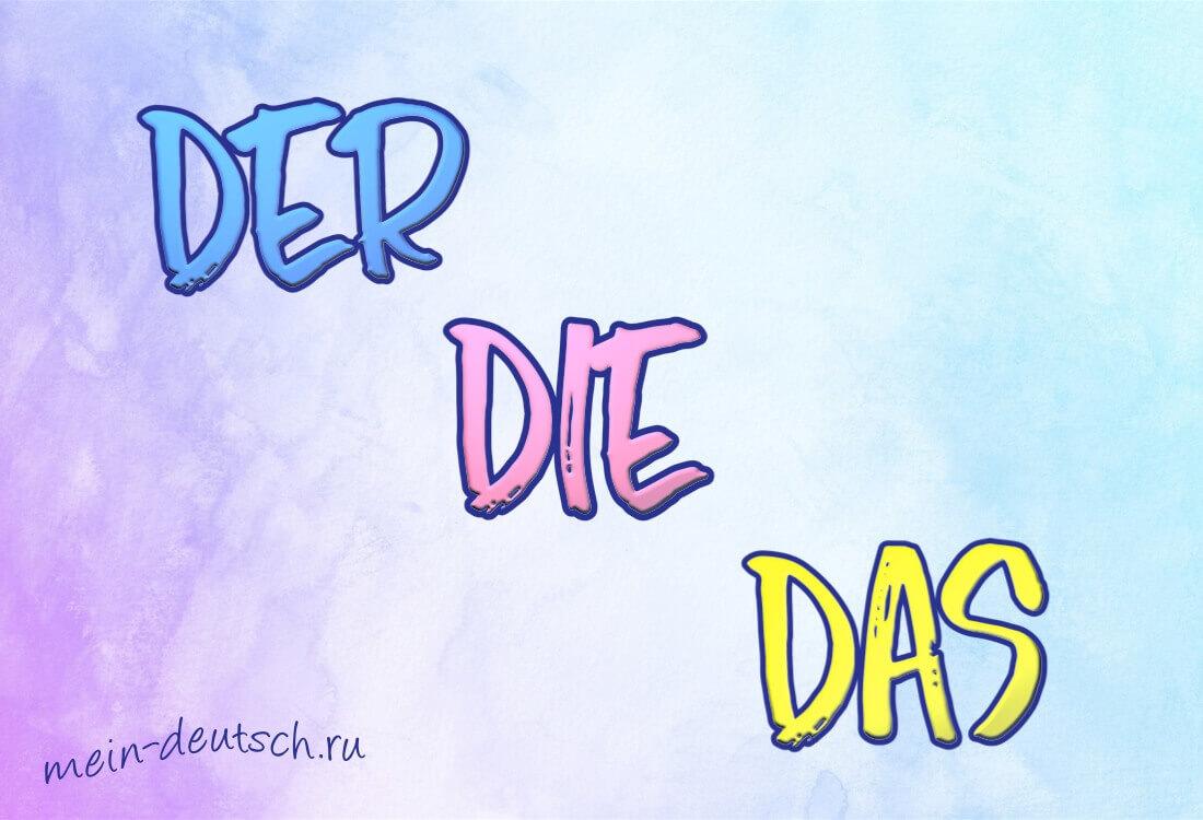 Немецкая грамматика. Существительные и артикль