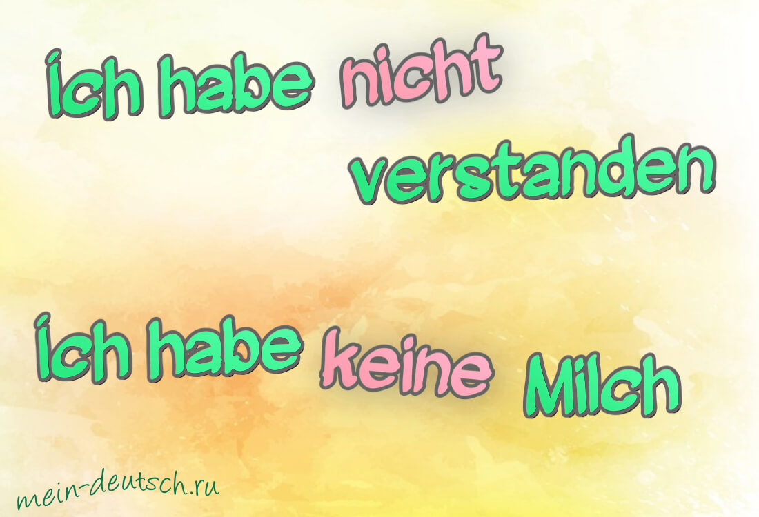 Урок 19: Отрицание в немецком языке