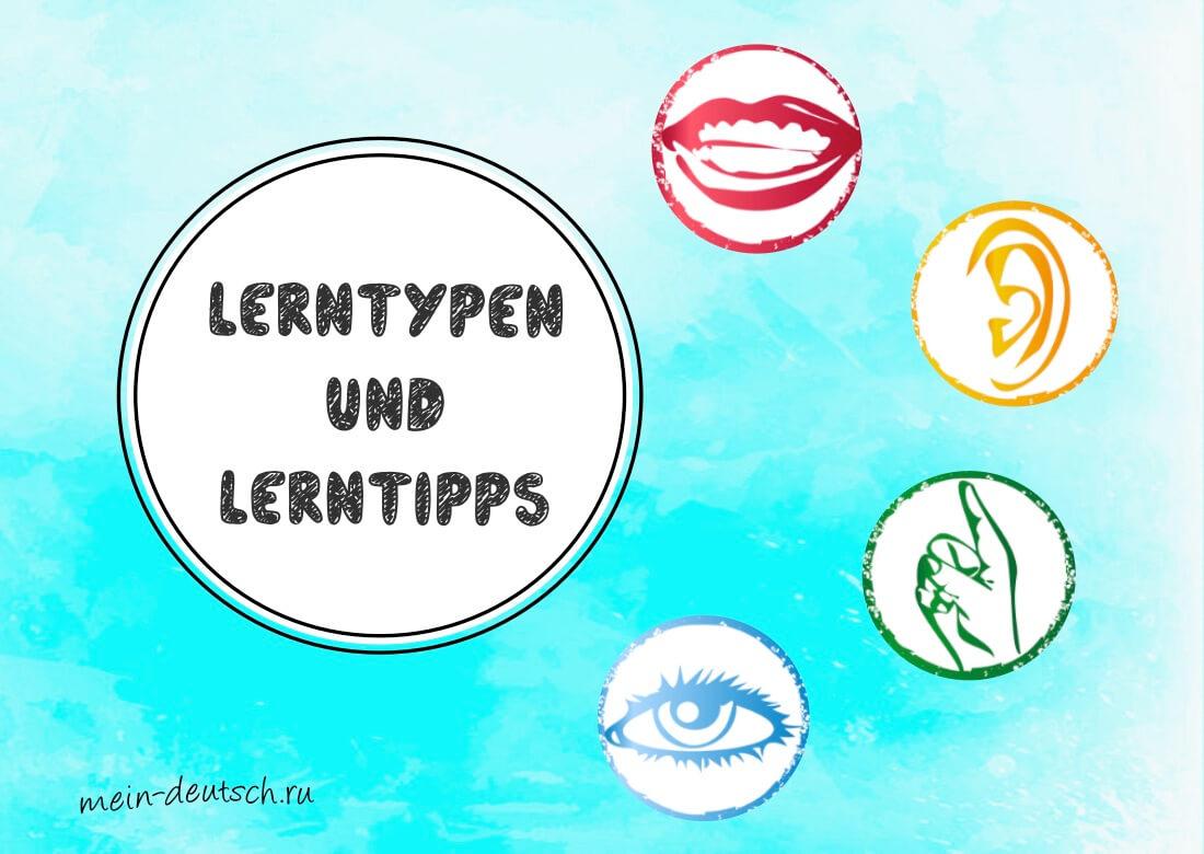 знакомства в германии для изучения языка