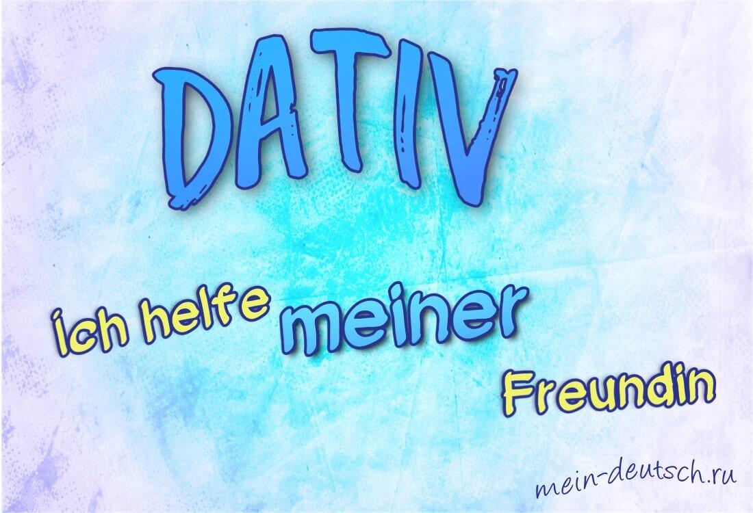 Урок 23: Разрешите представиться — Dativ!