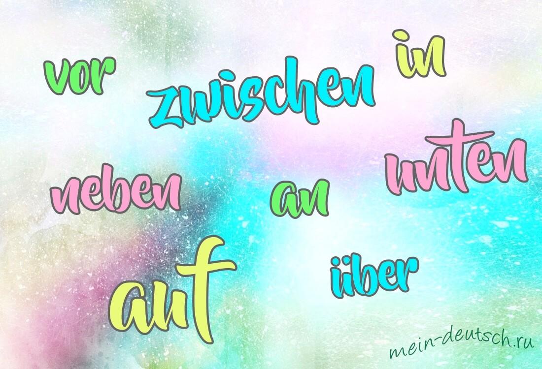 Урок 24: Предлоги места в немецком языке