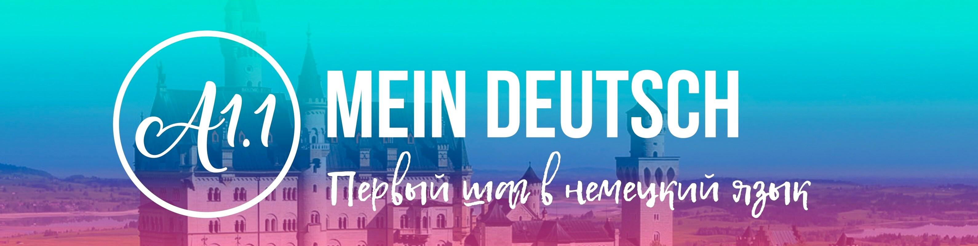 Онлайн-курс немецкого языка